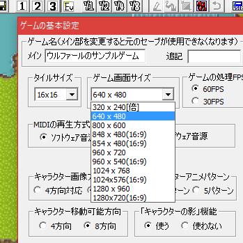 ウルフエディターで、画面サイズをいじるときの設定画面