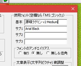 ウディタの使用フォント設定画面