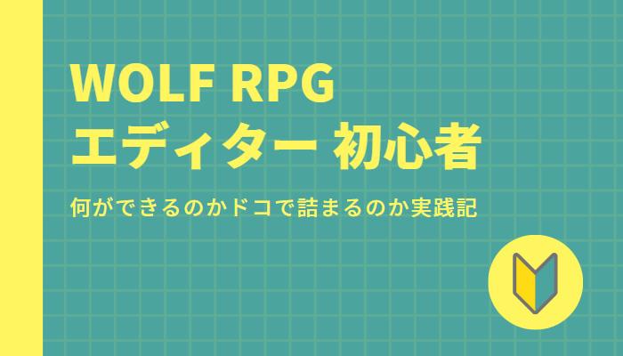 WOLF RPGエディター(ウルフエディター)初心者向け記事まとめ。何ができるのか、どこで詰まるのか実践記