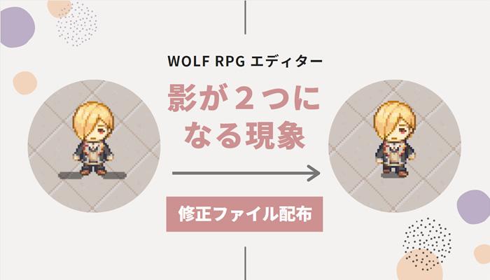 WOLF RPGエディターで影が2つになる現象の解説とその修正ファイル配布