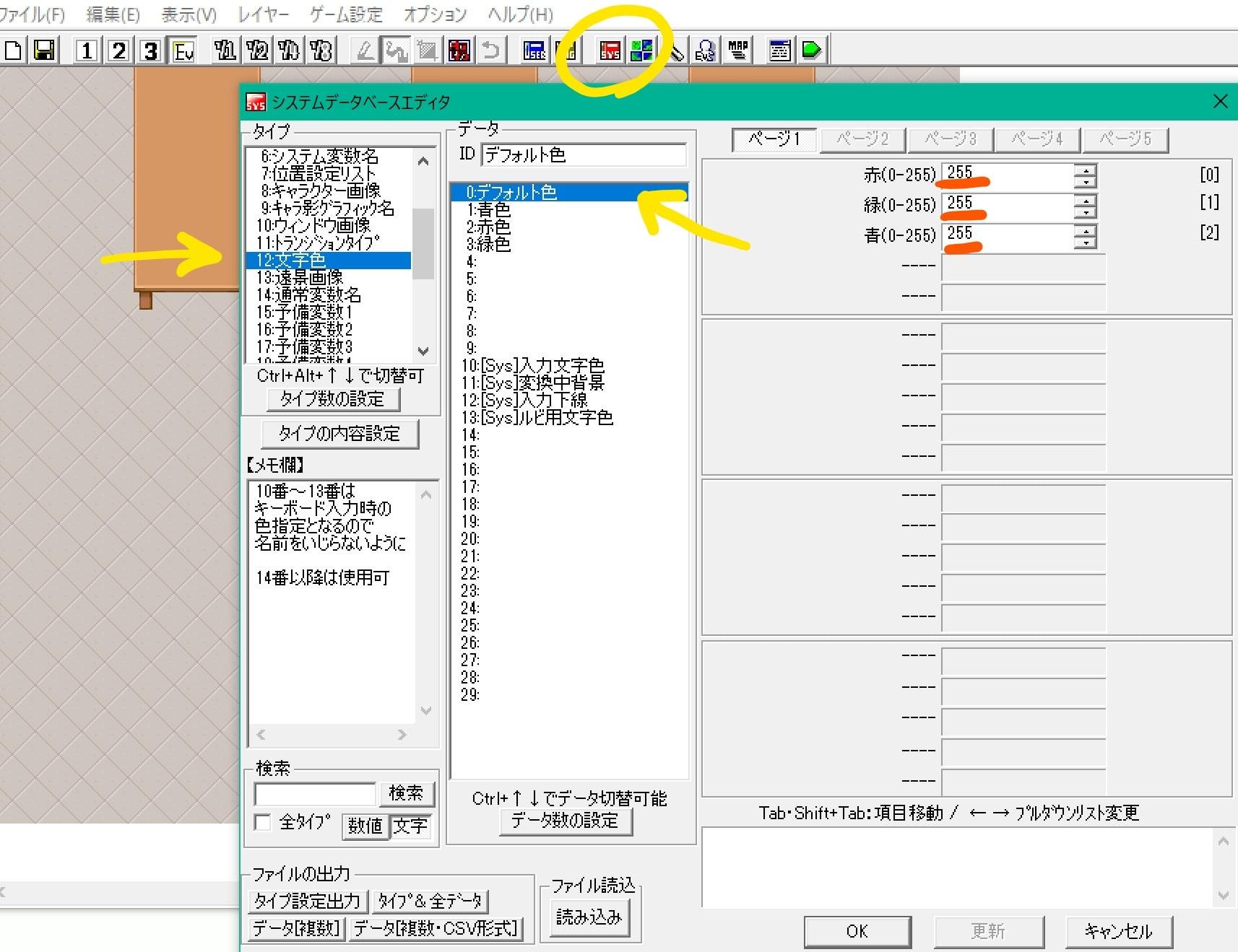 ウルフエディターのシステムデータベース設定からフォントの基本文字色を変更