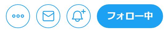 ツイッターで他人のモーメントを見たいときはこの「その他」メニューボタン