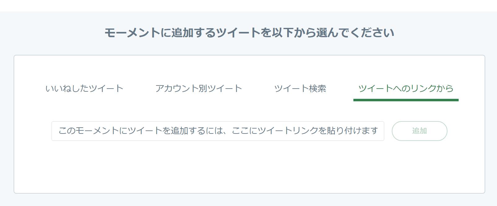 TwitterのPCブラウザ版での自分のモーメントにツイートを追加する方法