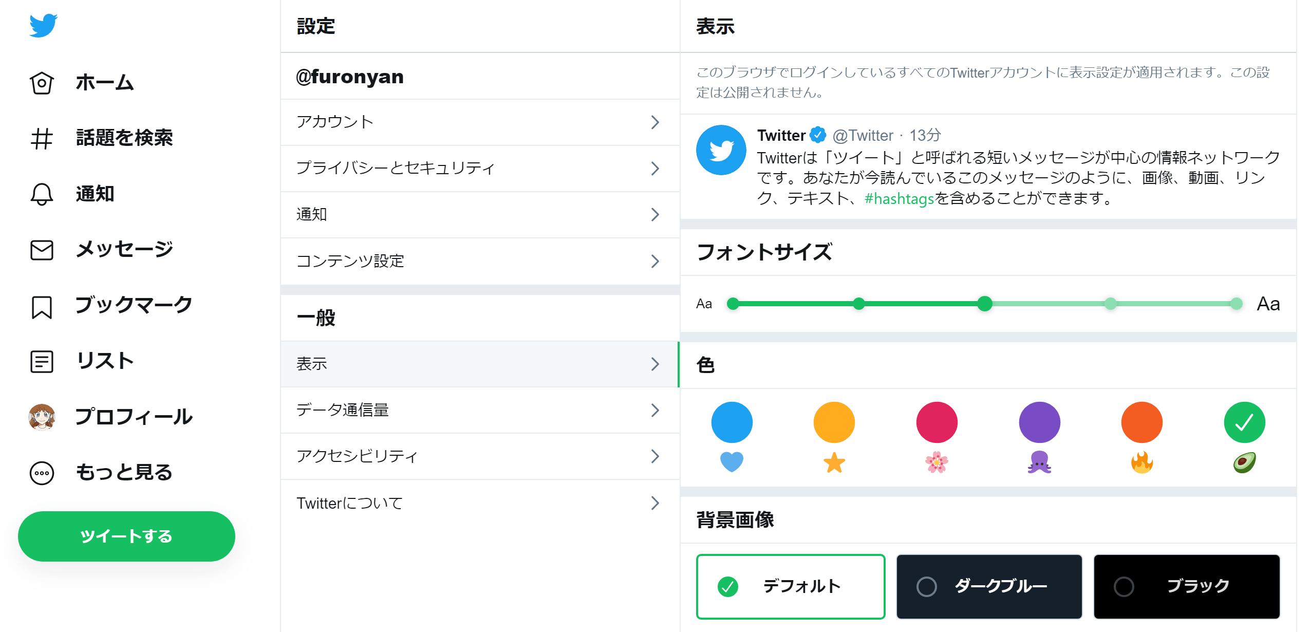 Twitterの背景色表示設定、デフォルトの白背景モード