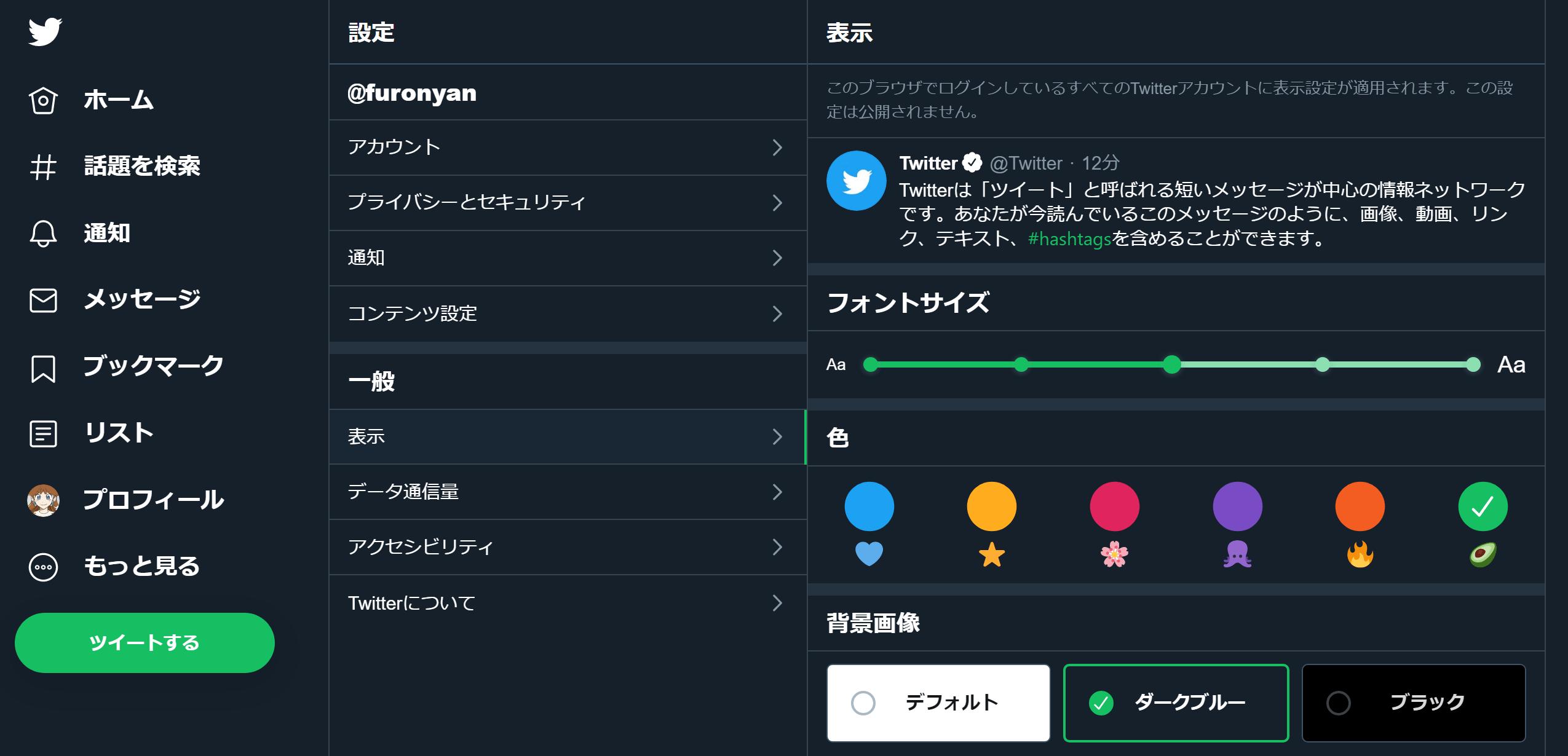 Twitterの背景色表示設定、ダークブルー背景モード
