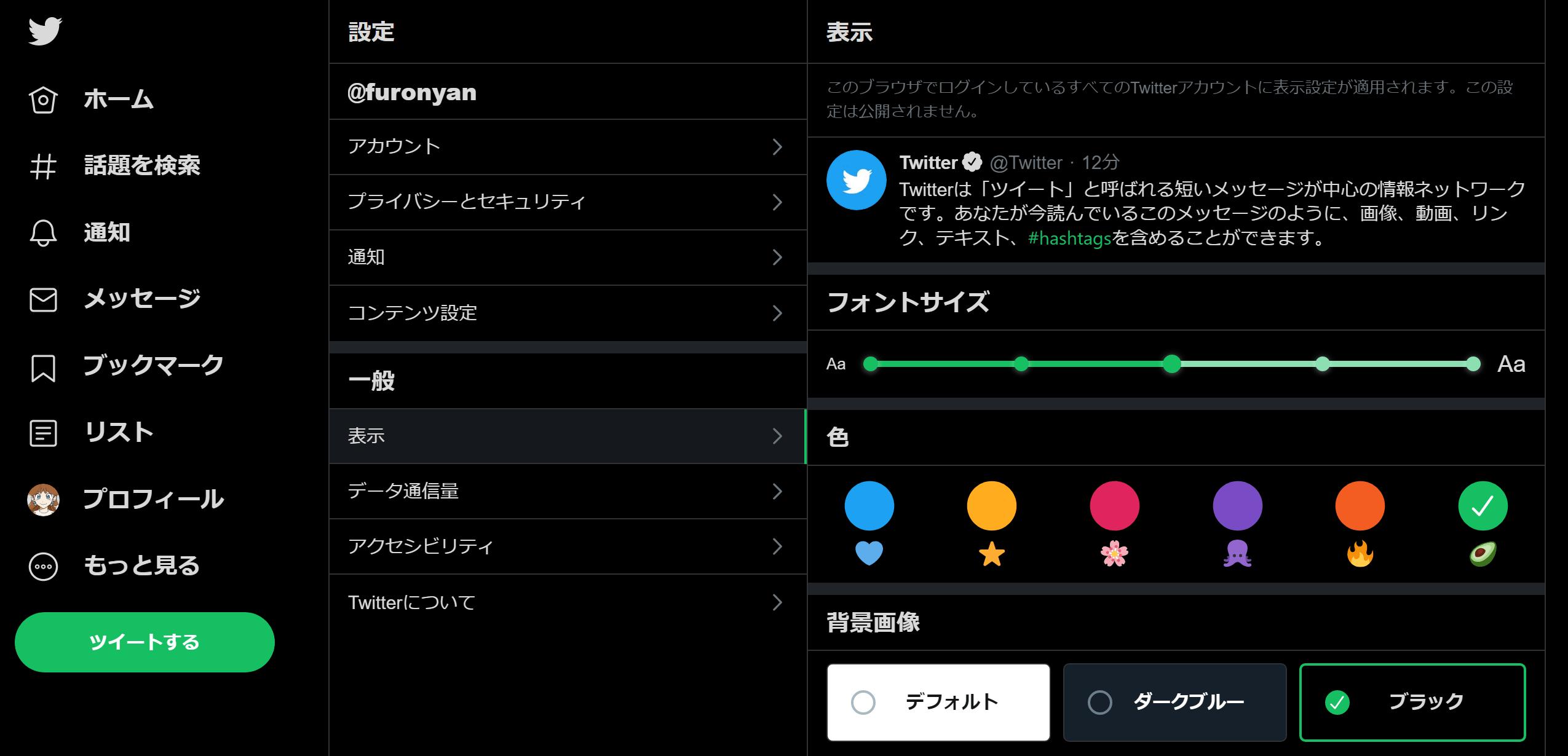 Twitterの背景色表示設定、ブラック背景モード