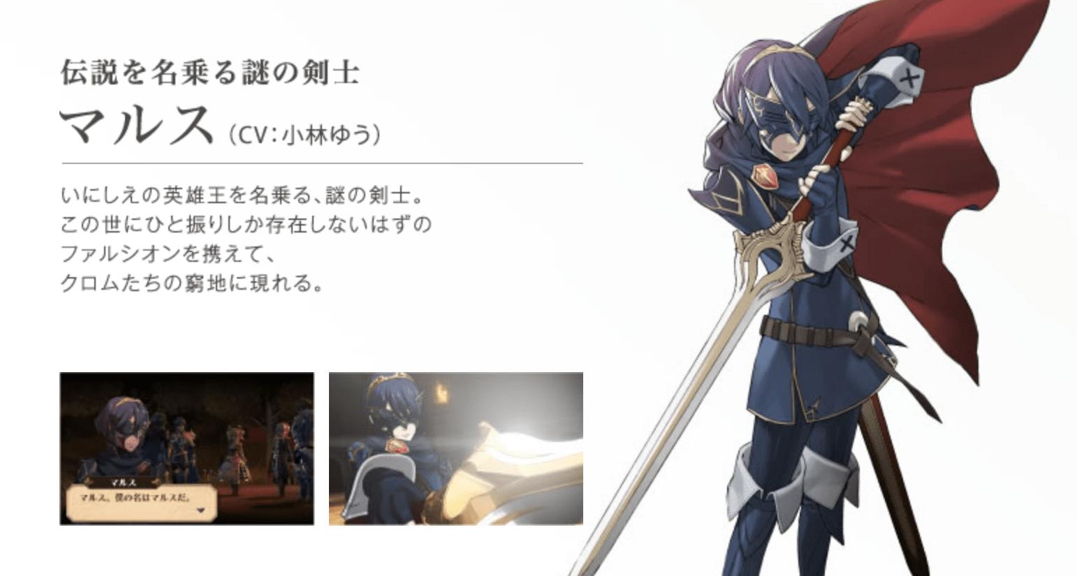 謎の剣士マルスの公式ページスクショ