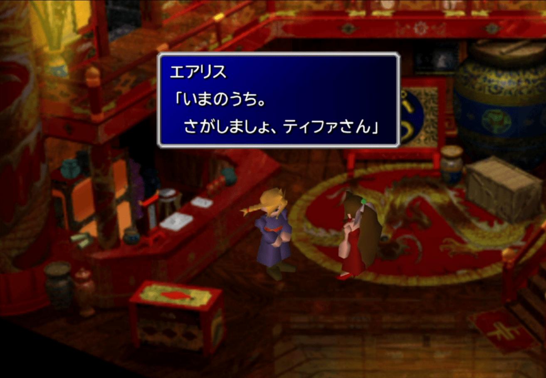 PS1版の女装クラウドのゲーム画面スクショ