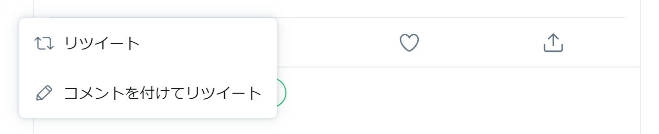 引用リツイートのやり方。コメントを付けてリツイートをクリック